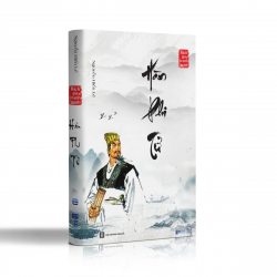Hàn Phi Tử - Nguyễn Hiến Lê ( Tuyển Tập Bách Gia Tranh Minh)