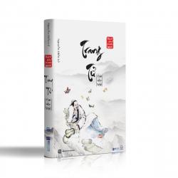 Trang Tử Nam Hoa kinh - Nguyễn Hiến Lê (Tuyển Tập Bách Gia Tranh Minh)