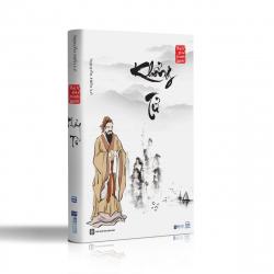 Khổng Tử - Nguyễn Hiến Lê ( Tuyển Tập Bách Gia Tranh Minh)